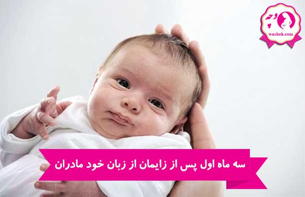سه ماه اول پس از زایمان از زبان خود مادران