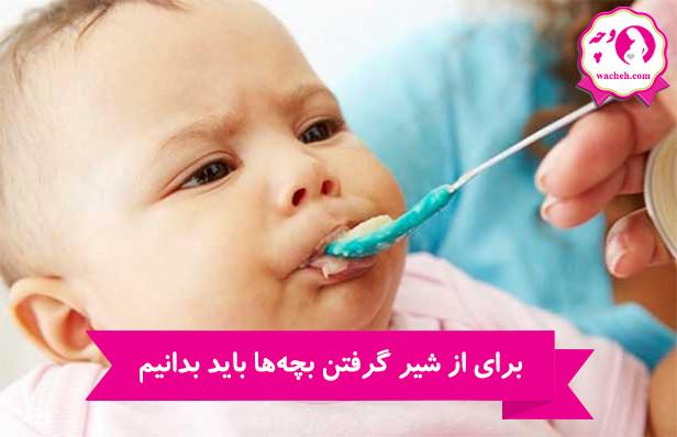 برای از شیر گرفتن بچهها باید بدانیم