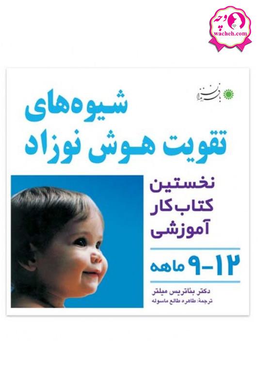 کتاب شیوه های تقویت هوش نوزاد 12-9 ماهه