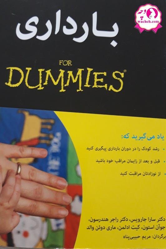 کتاب بارداری