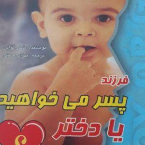 کتاب فرزند پسر می خواهید یا دختر