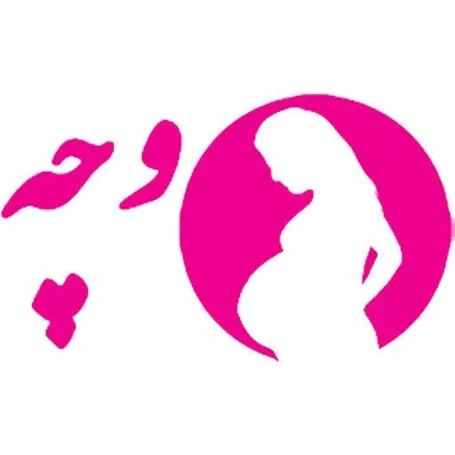 وچه | بارداری و شیردهی | پوشاک بارداری | لباس بارداری | شلوار بارداری | سوتین شیردهی | شورت بارداری | پیراهن بارداری | مانتو بارداری | مانتو شیردهی | سارافون بارداری | تونیک بارداری | تی شرت بارداری | لباس شیردهی | پوشاک شیردهی | شیردهی و بارداری