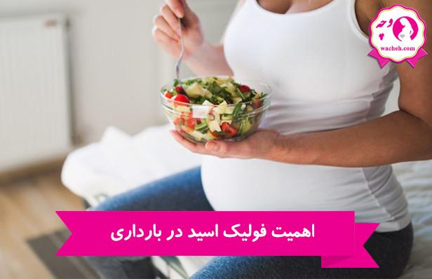 اهمیت فولیک اسید در بارداری