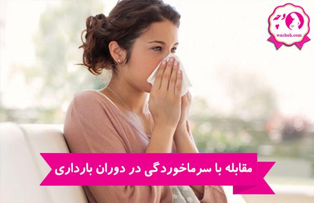 مقابله با سرماخوردگی در دوران بارداری