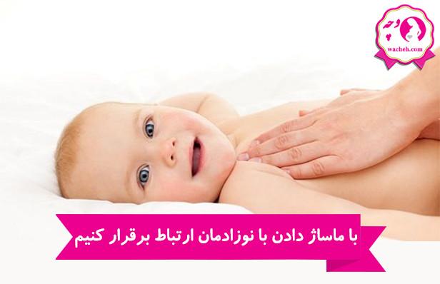 با ماساژ دادن با نوزادمان ارتباط برقرار کنیم