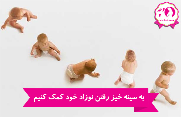 به سینه خیز رفتن نوزاد خود کمک کنیم