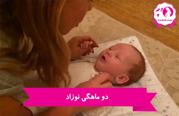 دو ماهگی نوزاد