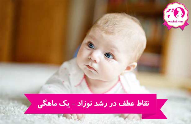 نقاط عطف در رشد نوزاد – یک ماهگی