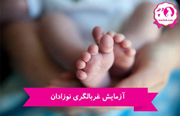 آزمایش غربالگری نوزادان