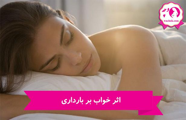 اثر خواب بر بارداری
