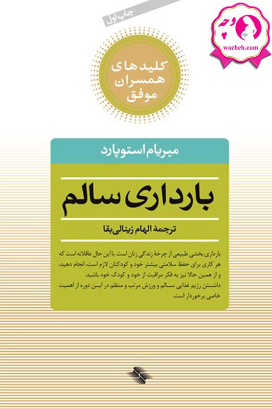 کتاب بارداری سالم