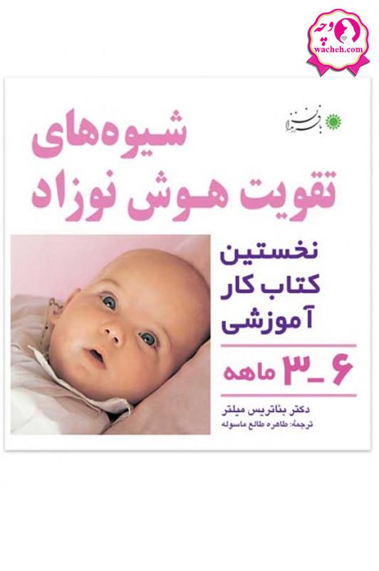 کتاب شیوه های تقویت هوش نوزاد 6-3 ماهه