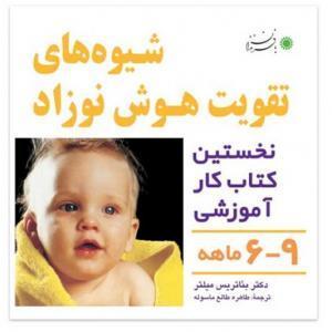 کتاب شیوه های تقویت هوش نوزاد 9-6 ماهه
