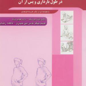 کتاب راهنمای تناسب اندام در طول بارداری و پس از آن