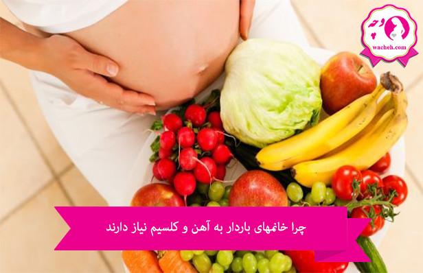 چرا خانمهای باردار نیاز به کلسیم و آهن دارند