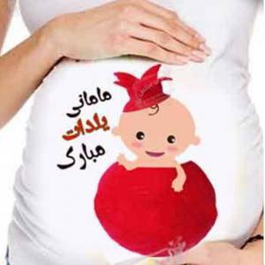 تونیک بارداری طرح نی نی یلدا